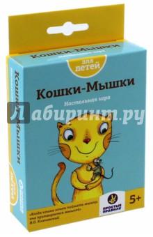 """Настольная игра """"Кошки-мышки"""""""
