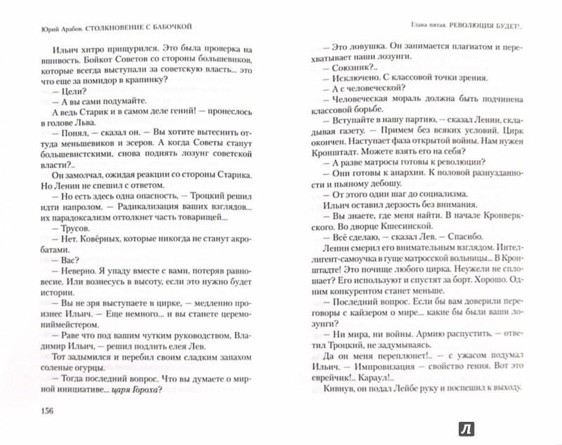 Иллюстрация 1 из 10 для Столкновение с бабочкой - Юрий Арабов | Лабиринт - книги. Источник: Лабиринт
