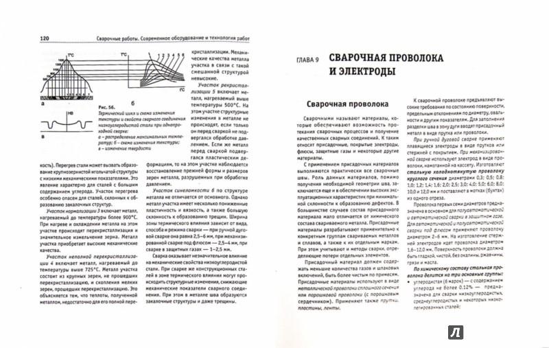 Иллюстрация 1 из 3 для Сварка - Банников, Ковалев | Лабиринт - книги. Источник: Лабиринт