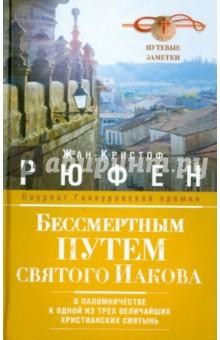 Бессмертным Путем святого Иакова. О паломничестве к одной из трех величайших христианских святынь