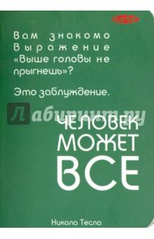"""Записная книжка """"Правила жизни"""" (А6, в клетку, 12 дизайнов) (M-590640N)"""