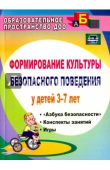 Формирование культуры безопасного поведения у детей 3-7 лет. Азбука безопасности, конспекты занятий