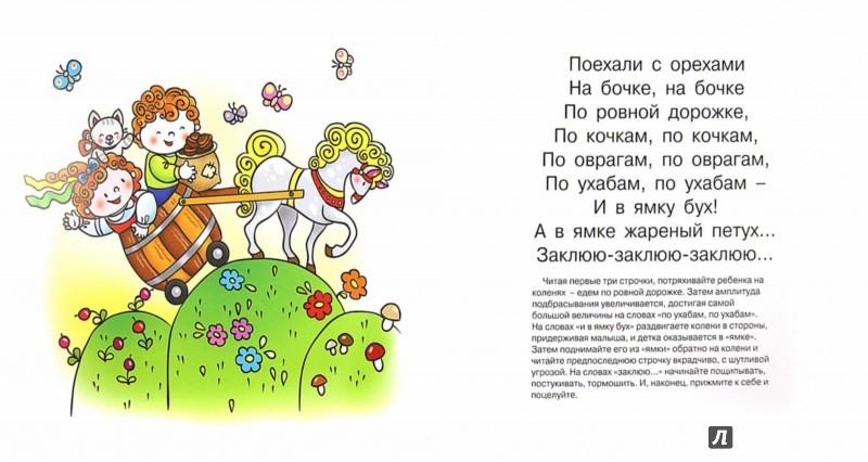 Иллюстрация 1 из 11 для Дарики-комарики. До 2 лет | Лабиринт - книги. Источник: Лабиринт