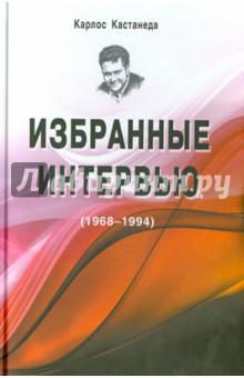 Избранные интервью (1968-1994)