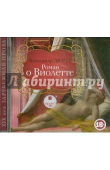 Роман о Виолетте (CDmp3)