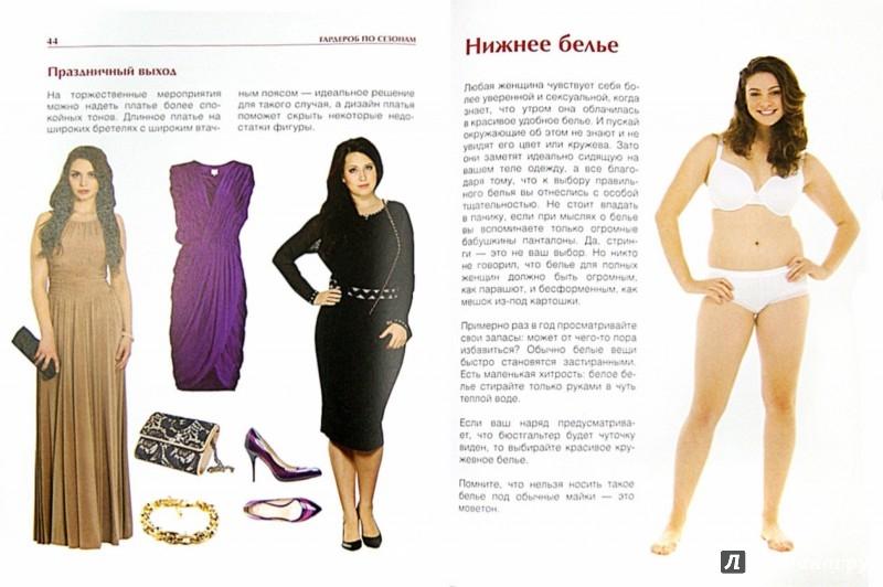 Иллюстрация 1 из 19 для Идеальный гардероб для роскошных женщин   Лабиринт - книги. Источник: Лабиринт