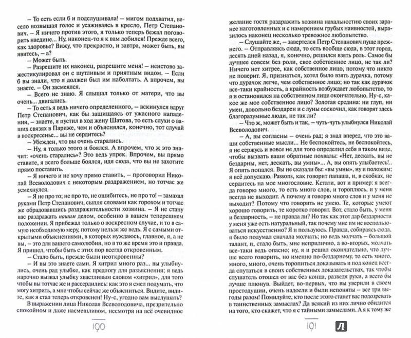 Иллюстрация 1 из 5 для Бесы - Федор Достоевский | Лабиринт - книги. Источник: Лабиринт