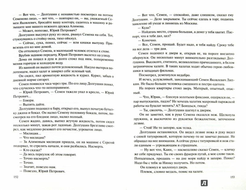 Иллюстрация 1 из 20 для Место преступления - Москва - Эдуард Хруцкий | Лабиринт - книги. Источник: Лабиринт