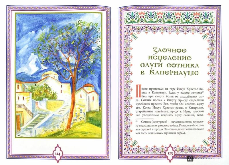 Иллюстрация 1 из 24 для Святое Евангелие. Священная история в простых рассказах для семейного чтения   Лабиринт - книги. Источник: Лабиринт