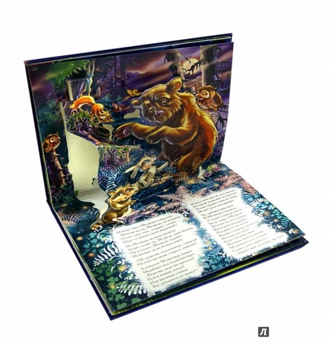 Иллюстрация 1 из 10 для Краденое солнце. Книжки-панорамки - Корней Чуковский   Лабиринт - книги. Источник: Лабиринт