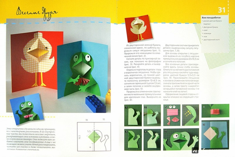 Иллюстрация 1 из 12 для Открытки к празднику - Ирина Морозова | Лабиринт - книги. Источник: Лабиринт