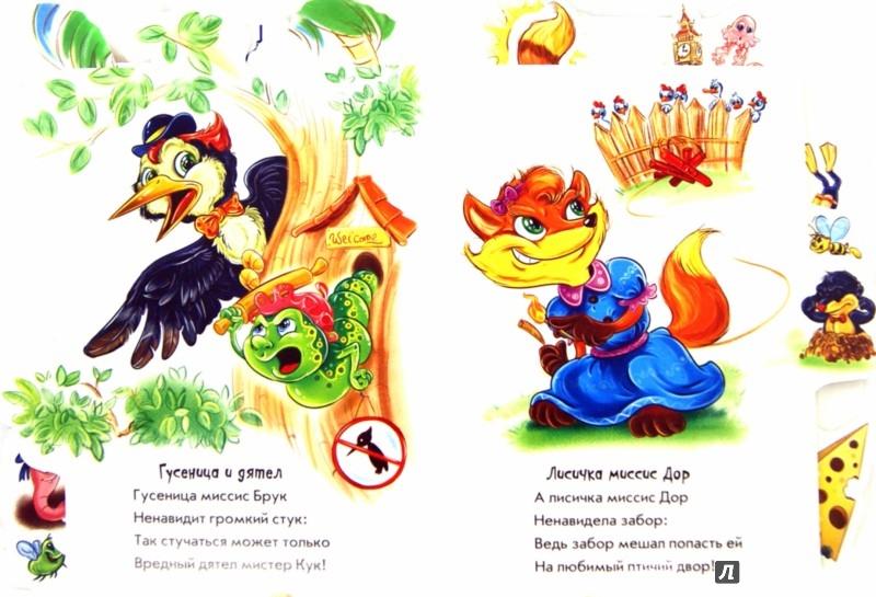 Иллюстрация 1 из 9 для Про усатых и хвостатых - Ринат Курмашев | Лабиринт - книги. Источник: Лабиринт