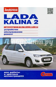 Lada Kalina 2 выпуска с 2013г. МКП и АКП