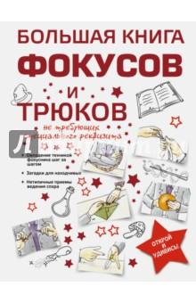 Торманова Анна Сергеевна Большая книга фокусов и трюков