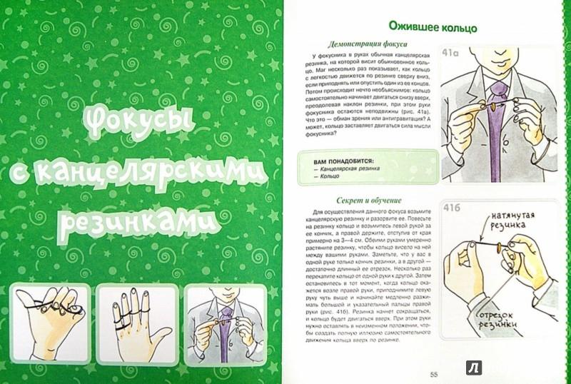 Иллюстрация 1 из 34 для Большая книга фокусов и трюков - Анна Торманова | Лабиринт - книги. Источник: Лабиринт