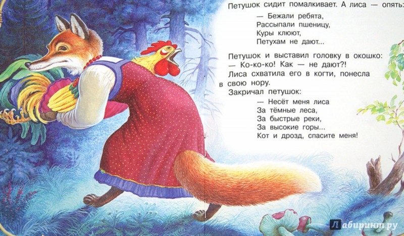 Иллюстрация 1 из 13 для Читаем и поём с малышом | Лабиринт - книги. Источник: Лабиринт