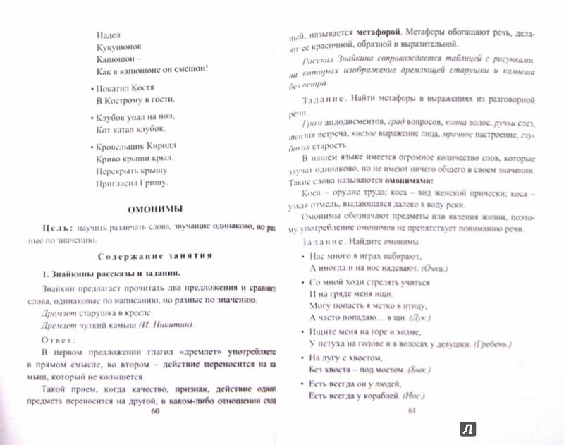 Иллюстрация 1 из 12 для Веселая грамматика. Разработки занятий, задания, игры - Юлия Вакуленко | Лабиринт - книги. Источник: Лабиринт