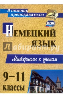 Немецкий язык. 9-11 классы: материалы к урокам ФГОС
