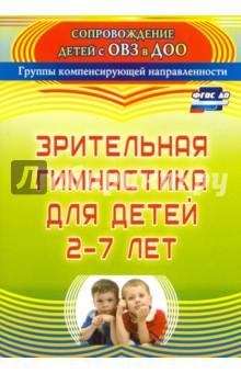 Зрительная гимнастика для детей 2-7 лет. ФГОС ДО
