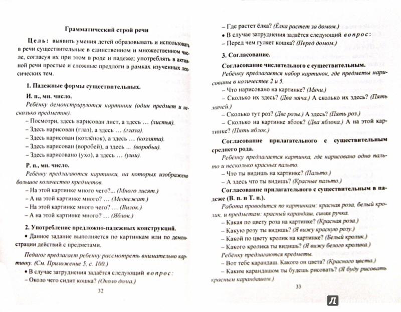 Иллюстрация 1 из 11 для Диагностика уровня развития детей дошкольного возраста - Злобенко, Ерофеева, Морозова, Мишуткина   Лабиринт - книги. Источник: Лабиринт