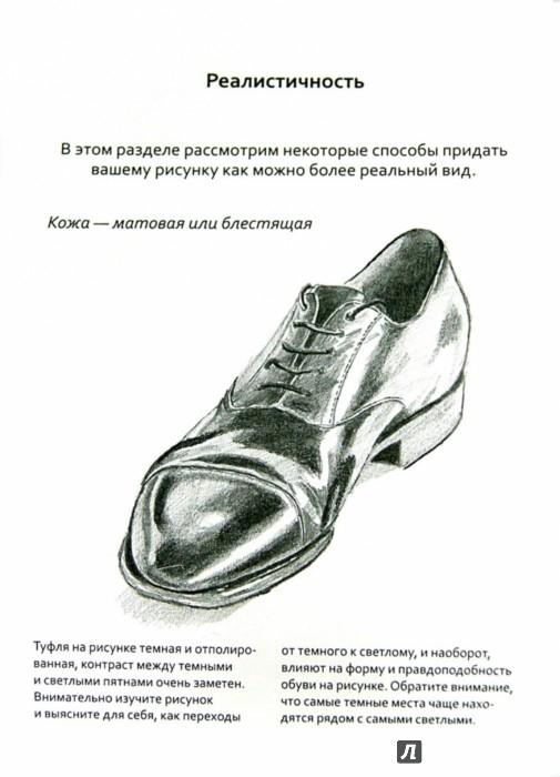Иллюстрация 1 из 2 для Рисуем на коленке натюрморт - Баррингтон Барбер | Лабиринт - книги. Источник: Лабиринт