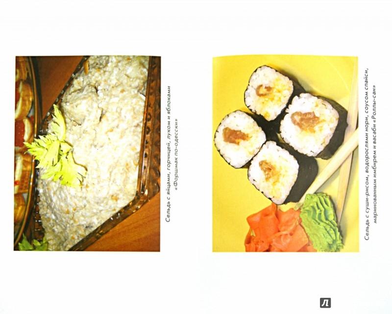 Иллюстрация 1 из 5 для Блюда из селёдочки - Гера Треер | Лабиринт - книги. Источник: Лабиринт