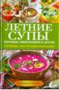 Сладкова Ольга Владимировна Летние супы, окрошки, свекольники и другие