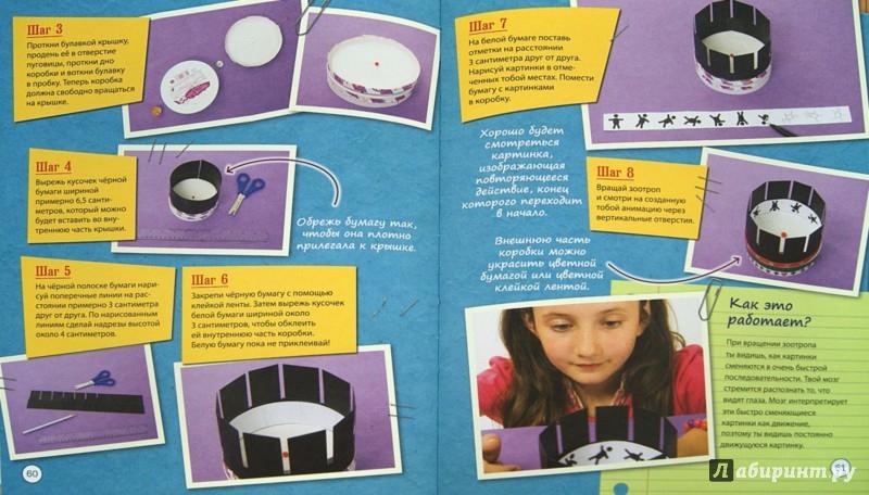 Иллюстрация 1 из 16 для Занимательные эксперименты и опыты для детей | Лабиринт - книги. Источник: Лабиринт