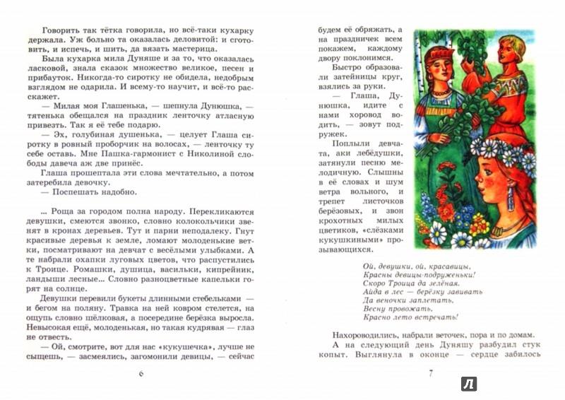 Иллюстрация 1 из 11 для Троица зеленая - Надежда Смирнова | Лабиринт - книги. Источник: Лабиринт