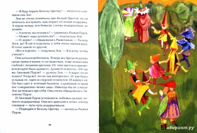 Иллюстрация 1 из 50 для Потерялась девочка - Галина Демыкина | Лабиринт - книги. Источник: Лабиринт