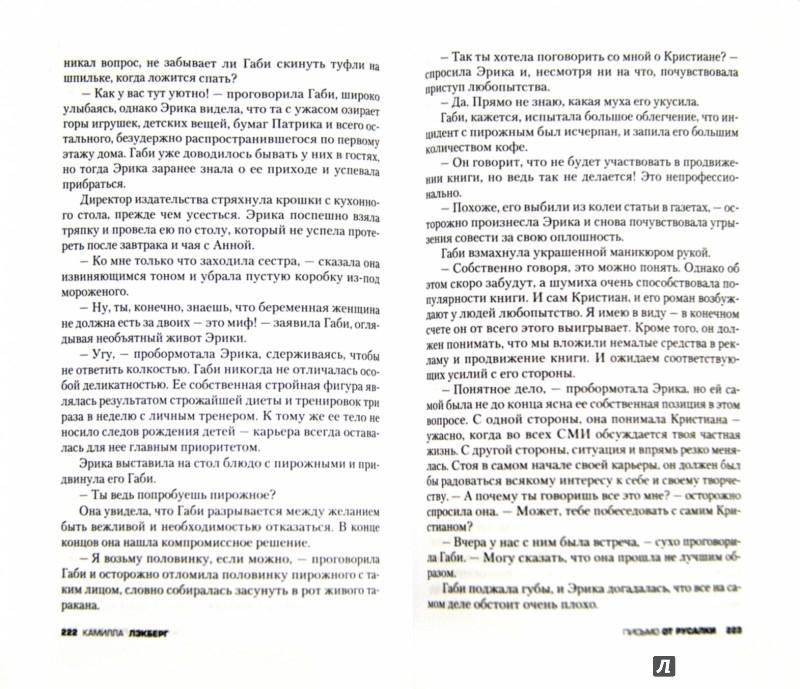 Иллюстрация 1 из 13 для Письмо от русалки - Камилла Лэкберг | Лабиринт - книги. Источник: Лабиринт