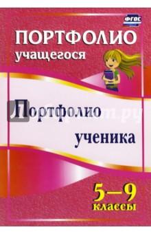 Портфолио ученика. 5-9 классы. ФГОС