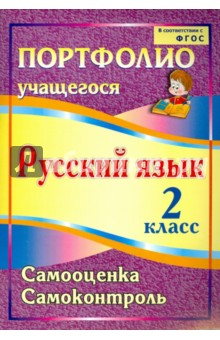 Портфолио. Русский язык. 2 класс. Самооценка. Самоконтроль. ФГОС