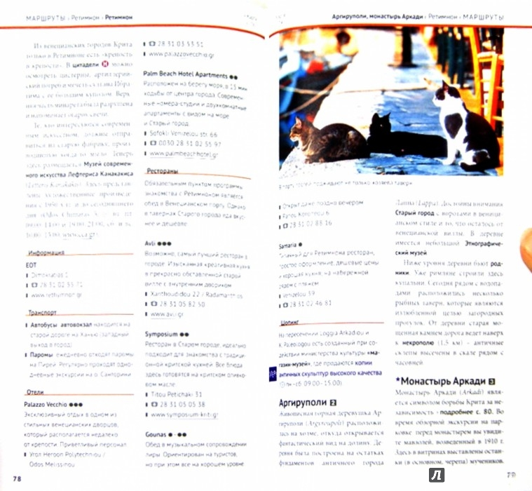 Иллюстрация 1 из 5 для Крит (с картой) - Schneider, Raether-Klunker, Blisse, Lehmann | Лабиринт - книги. Источник: Лабиринт