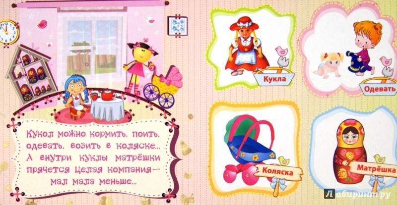 Иллюстрация 1 из 8 для Любимые игрушки малышей - Вера Мельник | Лабиринт - книги. Источник: Лабиринт