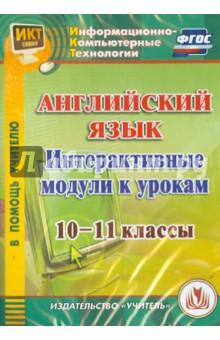 Английский язык. Интерактивные модули к урокам. 10-11 классы. ФгоС (CD)