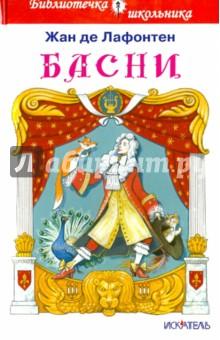 БасниБасни для детей<br>В книгу вошли басни известного баснописца Жана де Лафонтена в переложении И.А.Крылова.<br>Для среднего школьного возраста<br>