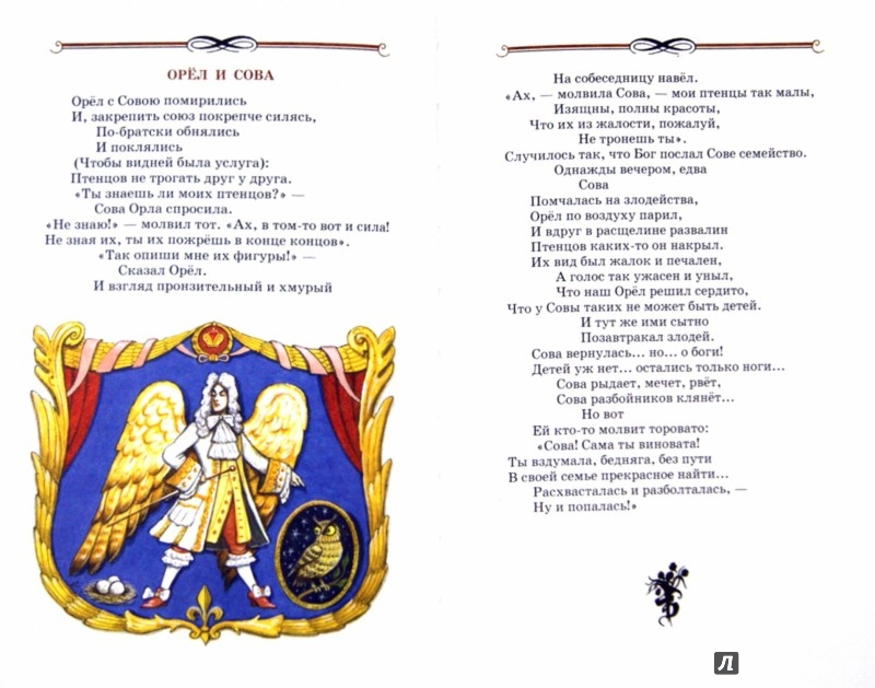 Иллюстрация 1 из 8 для Басни - Жан Лафонтен | Лабиринт - книги. Источник: Лабиринт