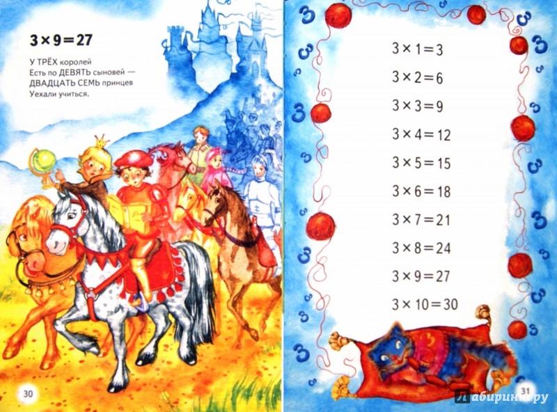 Иллюстрация 1 из 15 для книги таблица