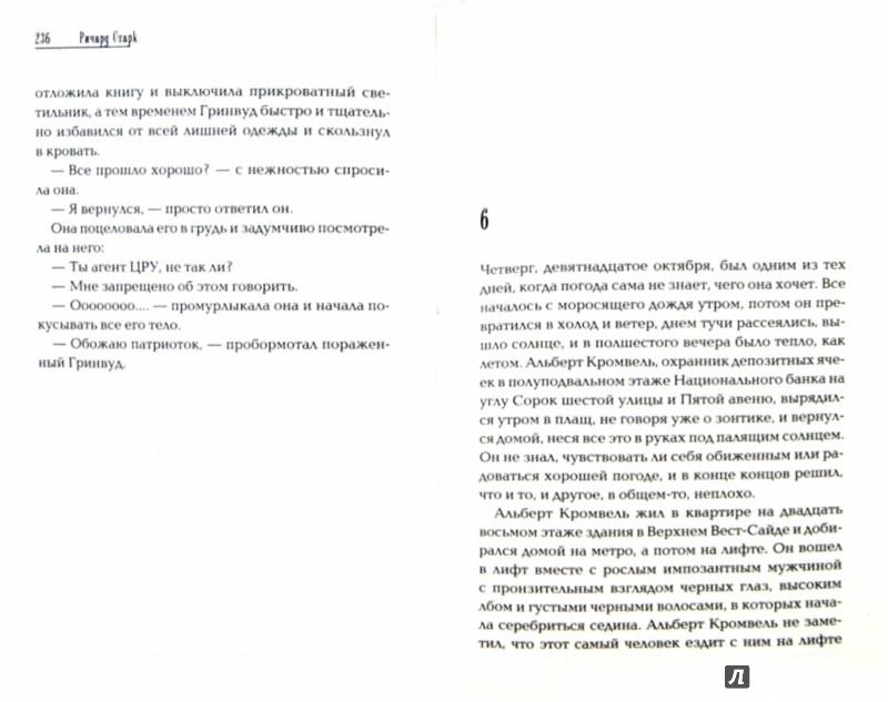 Иллюстрация 1 из 8 для Проклятый изумруд - Старк, Уэстлейк | Лабиринт - книги. Источник: Лабиринт