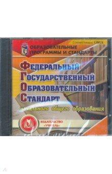 Федеральный государственный образовательный стандарт начального общего образования (CD)