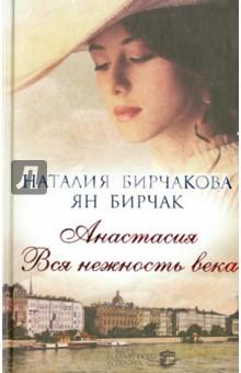 Анастасия. Вся нежность века