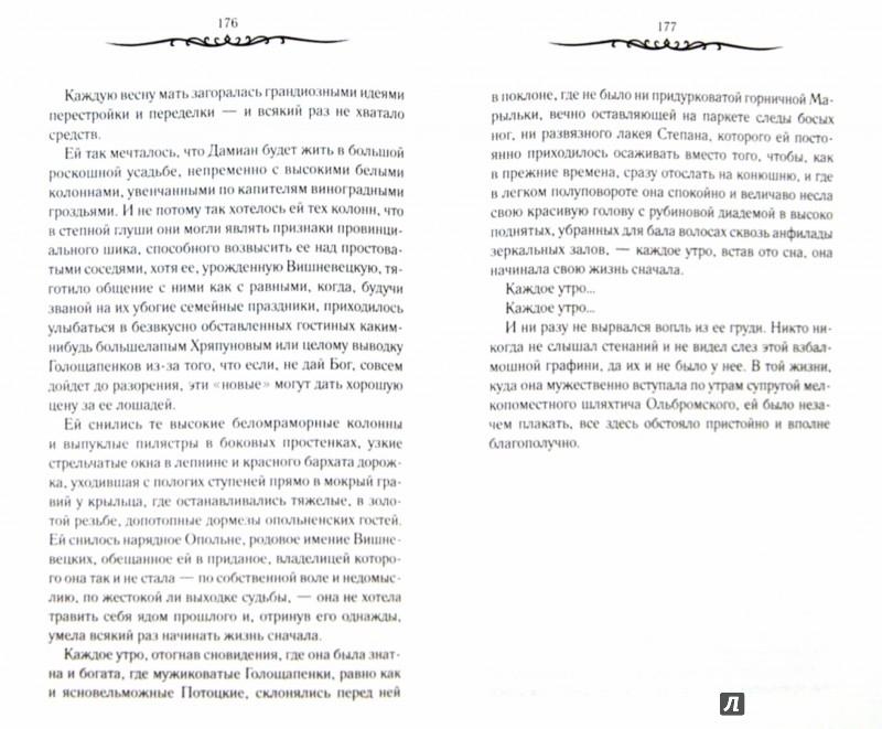Иллюстрация 1 из 13 для Анастасия. Вся нежность века - Бирчакова, Бирчак | Лабиринт - книги. Источник: Лабиринт