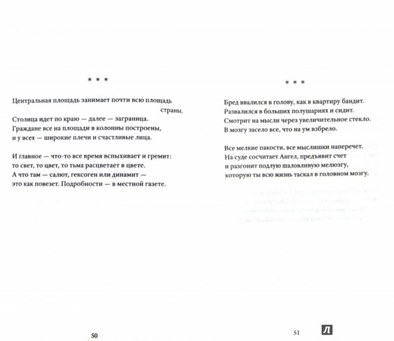 Иллюстрация 1 из 4 для Месса во времена войны - Борис Херсонский | Лабиринт - книги. Источник: Лабиринт