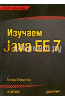 Изучаем Java EE 7Программирование<br>Java Enterprise Edition (Java EE) остается одной из ведущих технологий и платформ на основе Java.<br>Данная книга представляет собой логичное пошаговое руководство, в котором подробно описаны многие спецификации и эталонные реализации Java EE 7. Работа с ними продемонстрирована на практических примерах. В этом фундаментальном издании также используется новейшая версия инструмента GlassFish, предназначенного для развертывания и администрирования примеров кода.<br>Книга написана ведущим специалистом по обработке запросов на спецификацию Java EE, членом наблюдательного совета организации Java Community Process (JCP). В ней вы найдете максимально ценную информацию, изложенную с точки зрения эксперта по технологиям Java для предприятий.<br>Благодаря этой книге вы: <br>- познакомитесь с новейшей версией платформы Java EE; <br>- исследуете и научитесь использовать API EJB и JPA - от компонентов-сущностей, компонентов-сеансов до компонентов, управляемых сообщениями, и многого другого; <br>- откроете для себя API для разработки на веб-уровне, в частности JSF, Facelet и Expression Language; <br>- научитесь обращаться с веб-службами SOAP и RESTful, а также с другими службами, доступными в новейшей версии Java EE; <br>- узнаете, как создавать динамические пользовательские интерфейсы для корпоративных и транзакционных Java-приложений.<br>