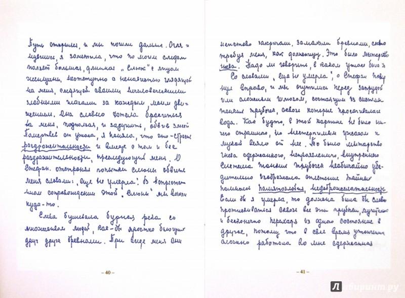 Иллюстрация 1 из 11 для Вечные кровы. Воспоминания монахини Сергии | Лабиринт - книги. Источник: Лабиринт