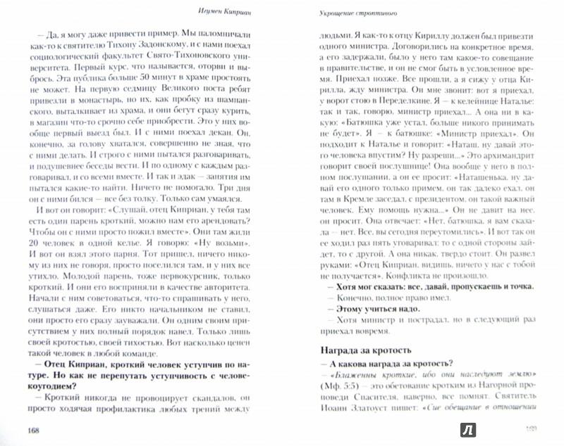 Иллюстрация 1 из 12 для Воспитание добродетелей - Киприан Игумен | Лабиринт - книги. Источник: Лабиринт