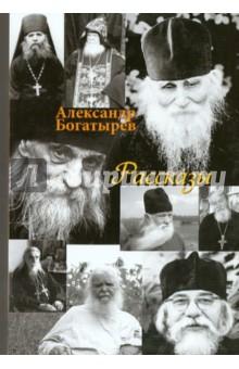 РассказыПравославная художественная литература<br>Александр Богатырев- современный русский писатель, в 2004 году на московских Рождественских чтениях ему была присуждена премия Золотое перо. Написал рассказы о подвижниках, живущих в наше время.<br>