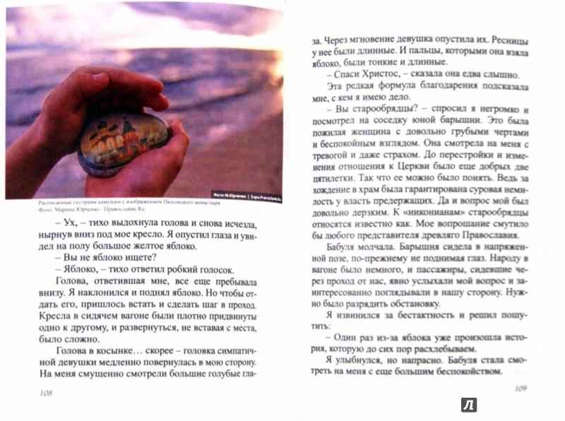 Иллюстрация 1 из 20 для Рассказы - Александр Богатырев | Лабиринт - книги. Источник: Лабиринт
