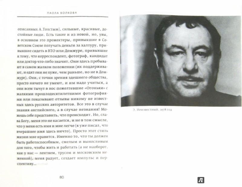 Иллюстрация 1 из 16 для Письма Эрнста Неизвестного - Паола Волкова | Лабиринт - книги. Источник: Лабиринт